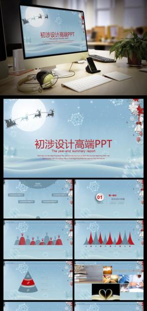 [精致]圣诞节圣诞主题圣诞活动策划相册贺卡唯美浪漫大气PPT