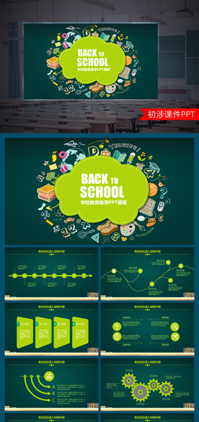 课件-014 幼儿园儿童课件动态可爱卡通PPT模板 儿童节活动策划PPT