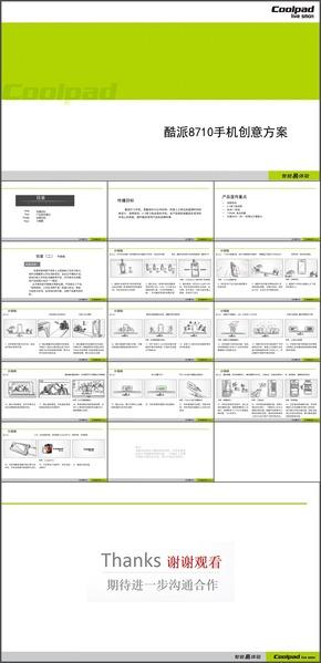 13.【动画参考学习模板】某品牌最新产品手机创意方案宣传片方案参考广告片制作
