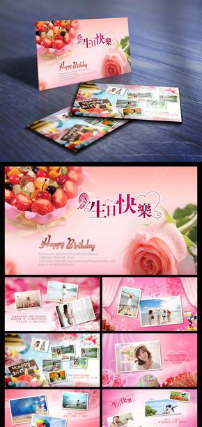 [相册]-07  粉色儿童小孩生日同事生日生日快乐PPT模板