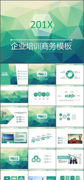 K-071.绿色大气温馨相册总结介绍商务模板