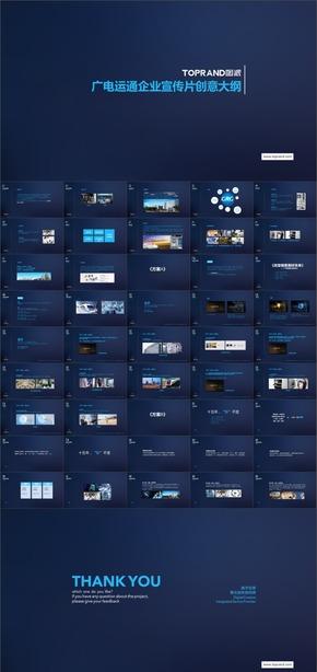 D-30广电运通企业宣传片创意大纲AB方案合并
