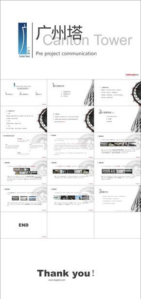 D-36广州塔项目0921广州地标建筑方案初稿