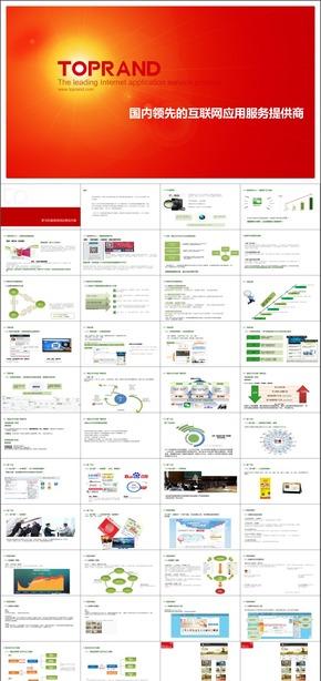 B-18罗马利奥微信网站策划方案广告公司专业方案