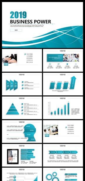 高端彩色工作报告商务汇报新年工作计划年中年终工作总结工作汇报述职报告ppt模板
