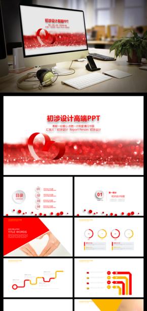 [精致]简约简洁红色爱心医疗工作报告ppt模板