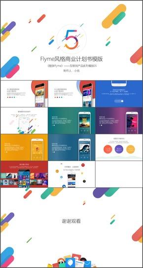 I130.艺术-科技产品发布商务通用ppt模板
