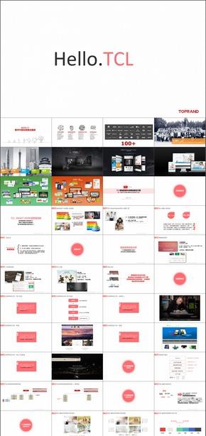 B-03-TCL智能家庭科技网站建设方案品牌分析建设