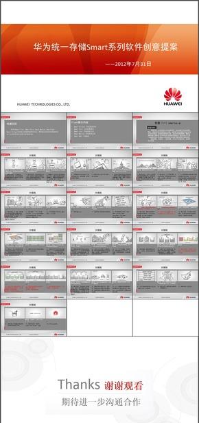 22.【动画参考学习模板】某科技公司某解决方案多媒体演示片创意方案_分镜