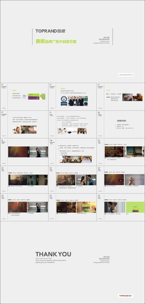 D-11-奥妮品牌广告片创意方案情趣用品广告片