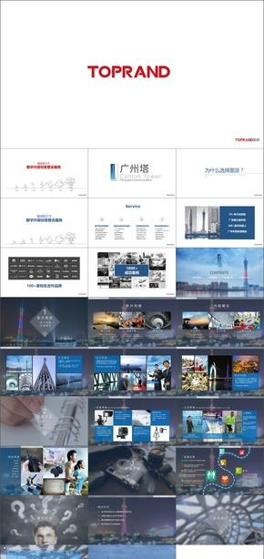 D-35广州塔天梯项目宣传方案