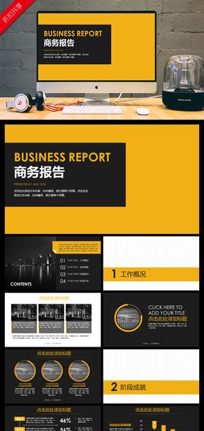 [精品]-009 黄色科技大气商务通用新年计划动态PPT模板