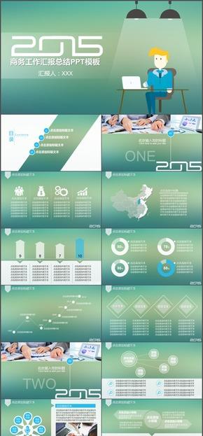 2015年IOS磨砂风格商务工作汇报总结PPT模板