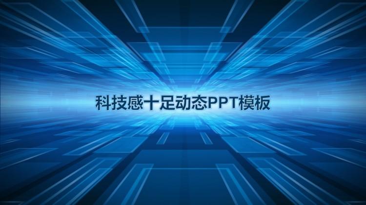 科技感十足工作汇报动态ppt模板