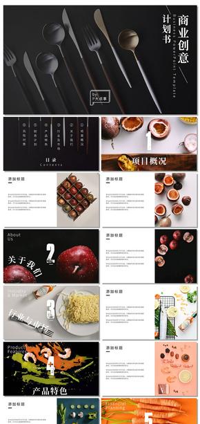 美食主题ppt(照片来自yum tang)