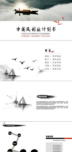 中国风创业计划书(非原创)