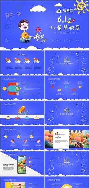 動態藍色六一兒童節教育培訓模板