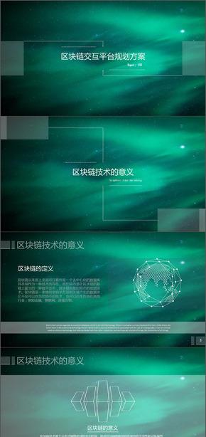 区块链专项科技汇报总结模板绿色