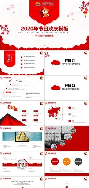 靜態紅色節日商業祝福紀念禮品培訓模板
