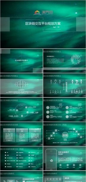 静态商业区块链专项科技汇报总结模板绿色