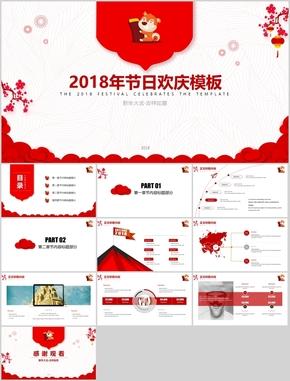 红色节日祝福纪念礼品动态模板