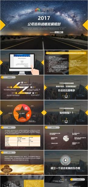 动态金融商业黑色科技企业战略发展规划PPT