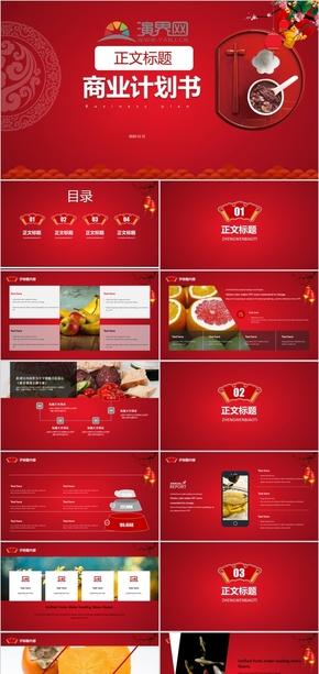 靜態紅色商業節日美食商業計劃書模板