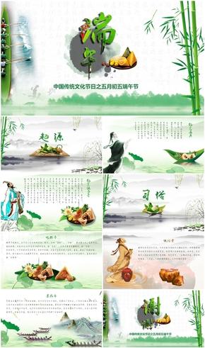 端午主题中国风