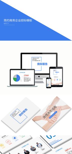 企业竞标简约商务模板@约个P