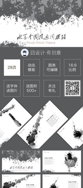 【囧Keynote】黑白创意水墨中国风PPT模板