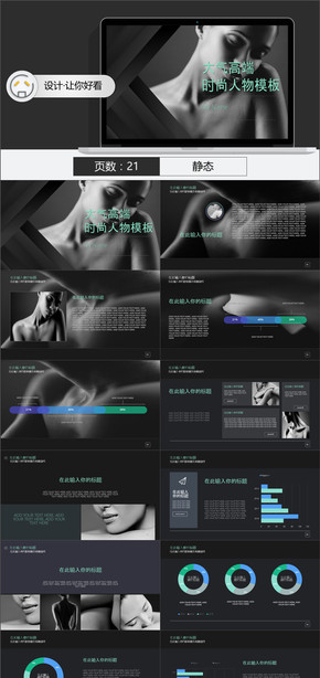 【囧·设计】耀黑经典高端人物介绍PPT模板