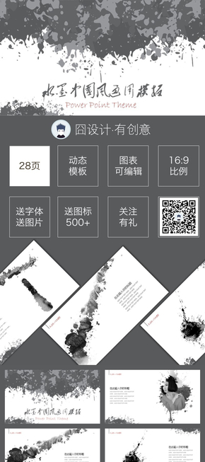 【囧设计】黑白创意水墨中国风PPT模板