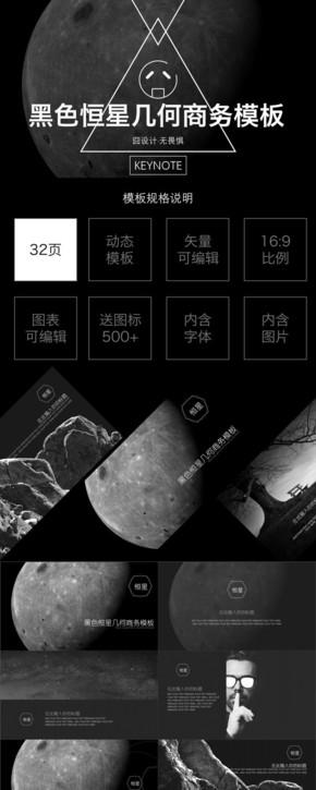 【囧设计·Keynote】黑色恒星几何PPT通用模板