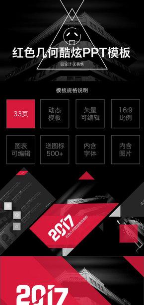 【囧·设计】红色几何酷炫PPT模板