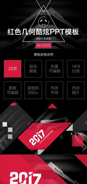 【囧·KEYNOTE】红色几何酷炫PPT模板