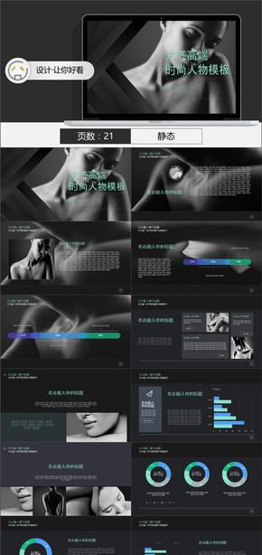 【囧·KEYNOTE】耀黑经典高端人物介绍模板