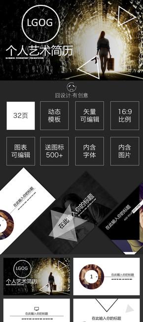 【囧设计】黑白画册风个人竞聘简历PPT模板