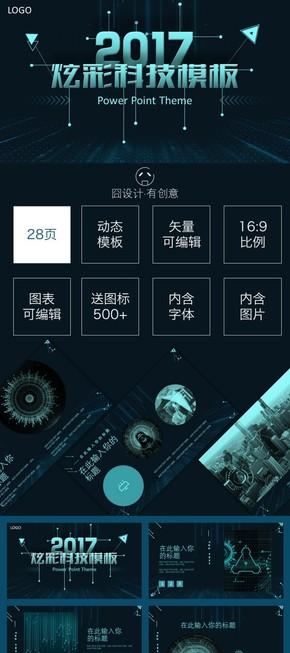 【囧·Keynote】深色炫酷科技风格PPT模板