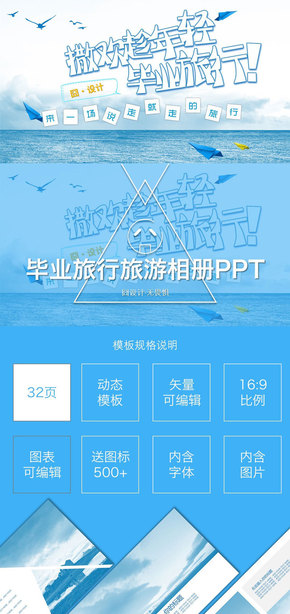 【囧·KEYNOTE】毕业旅行旅游相册PPT模板