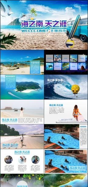 海蓝大气清爽海南旅游宣传PPT