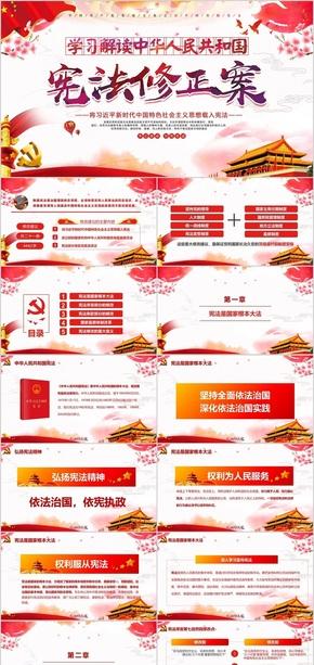 中华人民共和国宪法修正学习PPT