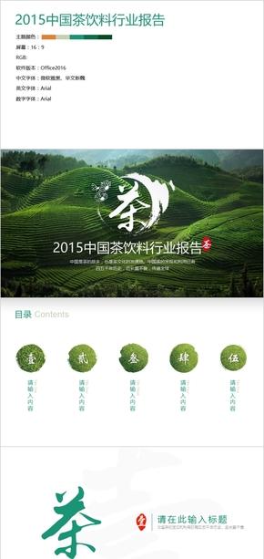 茶叶行业年报 中国风 扁平化 绿色 小清新