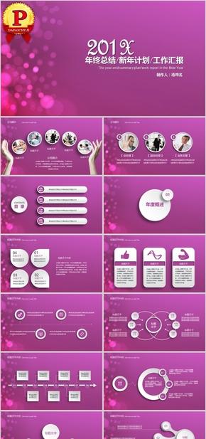 【顶级设计】紫色年终总结新年计划工作汇报模板
