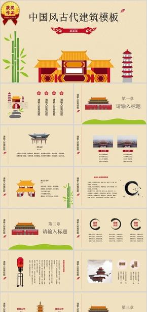 中国风古代建筑模板