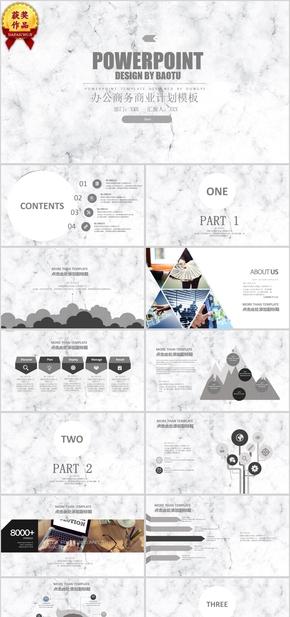 办公商务商业计划模板