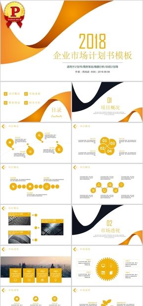 大气企业市场计划商务策划PPT模板