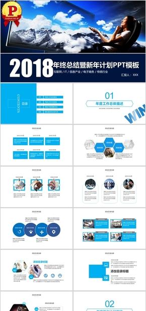 【顶级设计】互联网电子商务总结计划PPT模板