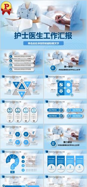 【顶级设计】清爽专业护士医疗护理PPT模板
