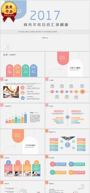 【顶级设计】时尚商务动态通用PPT模板 (14)