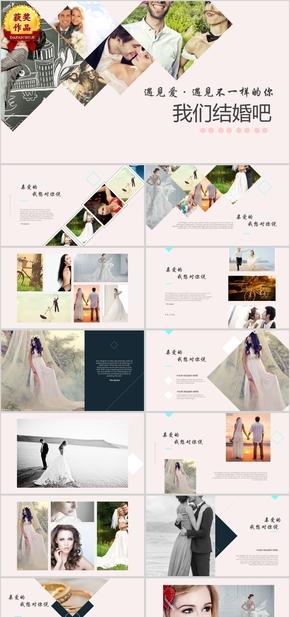 【顶级设计】相册图册纪念册PPT模板 (18)
